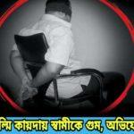 কুমিল্লায় ফিল্মি কায়দায় স্বামীকে গুম, অভিযোগ সন্তানদের