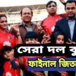 সেরা দল কুমিল্লা, ফাইনাল জিতবে কুমিল্লা