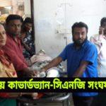 কুমিল্লায় কাভার্ডভ্যান-সিএনজি সংঘর্ষ : নিহত ২