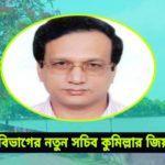তথ্যপ্রযুক্তি বিভাগের নতুন সচিব কুমিল্লার জিয়াউল আলম