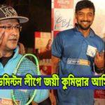তারকা ব্যাডমিন্টন লীগে জয়ী কুমিল্লার আসিফ আকবর
