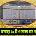 কুমিল্লায় আল্লাহর ৯৯ টি গুণবাচক নাম ও পবিত্র কালিমা খচিত ফলক