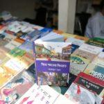 বইমেলায় পাওয়া যাচ্ছে সাংবাদিক মাজেদুল নয়নের ভ্রমণবিষয়ক বই 'সিংহ শহরের দিনরাত'