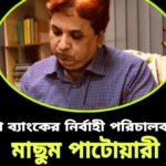 বাংলাদেশ ব্যাংকের নির্বাহী পরিচালক কুমিল্লার মাছুম পাটোয়ারী