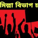 'কুমিল্লা বিভাগ' – বৃহত্তর কুমিল্লাবাসীর প্রানের দাবি