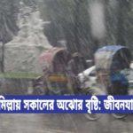 কুমিল্লায় সকালের অঝোর বৃষ্টি: জীবনযাত্রা শুরুতে দেরি