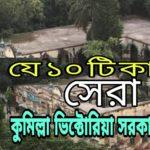 যে ১০ টি কারণে সেরা কুমিল্লা ভিক্টোরিয়া সরকারি কলেজ!