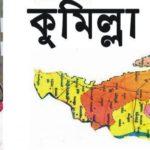 """চার জেলা নিয়ে """"কুমিল্লা"""" নামেই বিভাগ চাইবো- অর্থমন্ত্রী লোটাস কামাল"""