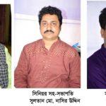 বাংলাদেশ কালেক্টরেট সহকারি সমিতির কুমিল্লা শাখার কমিটি গঠন