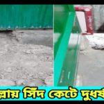 কুমিল্লায় সিঁদ কেটে দুধর্ষ চুরি!
