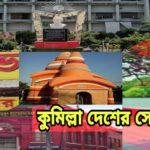 কেন কুমিল্লা দেশের সেরা শহর? শেয়ার করুন
