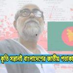 কুমিল্লার কৃতি সন্তানই বাংলাদেশের জাতীয় পতাকার মূল ডিজাইনার