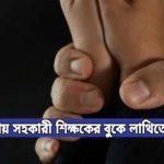 কুমিল্লায় সহকারী শিক্ষকের বুকে লাথিতে ছাত্র অজ্ঞান