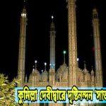 কুমিল্লা দেবীদ্বারে দৃষ্টিনন্দন 'সাত গম্বুজ মসজিদ'