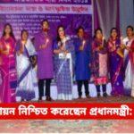 নারীর ক্ষমতায়ন নিশ্চিত করেছেন প্রধানমন্ত্রী: এমপি বাহার