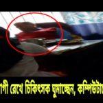 কুমিল্লায় রোগী রেখে চিকিৎসক ঘুমাচ্ছেন, কম্পিউটারে বাজছে গান