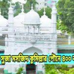 শাহ্ সুজা মসজিদ কুমিল্লার পৌনে ৪০০ বছরের ঐতিহ্য