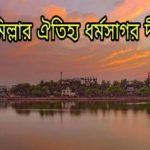 কুমিল্লার ঐতিহ্য ধর্মসাগর দীঘি