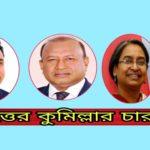 জেনে নিন বৃহত্তর কুমিল্লার চার মন্ত্রীর অতীত  ও সাবেক কর্মস্থল বিষয়ে