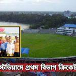 কুমিল্লা স্টেডিয়ামে প্রথম বিভাগ ক্রিকেট লীগ শুরু