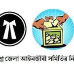 কুমিল্লা আইনজীবী সমিতির নির্বাচন: আওয়ামী লীগ পন্থী আইনজীবীরা এগিয়ে