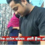কুমিল্লায় আবাসিক হোটেলে অভিযান : প্রবাসী স্ত্রীসহ প্রেমিক যুগল আটক