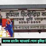 সেরা কলেজ র্যাংকিং অ্যাওয়ার্ড পেলো কুমিল্লা ভিক্টোরিয়া কলেজ