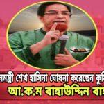কুমিল্লায় প্রধানমন্ত্রী শেখ হাসিনা ঘোষনা করেছেন কুমিল্লা বিভাগ হবে: বাহাউদ্দিন বাহার