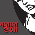 কুমিল্লা জগন্নাথপুরে গৃহবধূকে হত্যার পর পালাতে গিয়ে স্বামী গ্রেফতার