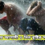 কুমিল্লায় আগামী ৩ দিন বৃষ্টির সম্ভাবনা