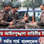 কুমিল্লায় আইনশৃঙ্খলা বাহিনীর টহল শুরু