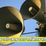 কুমিল্লায় ভোট কেন্দ্রে যেতে মসজিদের মাইকে আহ্বান