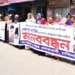 কুমিল্লায় স্কুল ছাত্র রাব্বি হত্যাকারীদের ফাঁসির দাবীতে মানববন্ধন