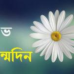 শুভ জন্মদিন আজকের কুমিল্লা