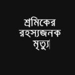 কুমিল্লার নাঙ্গলকোটে ওয়ার্কশপের কিশোর শ্রমিকের রহস্যজনক মৃত্যু