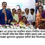 কুমিল্লা নামেই বিভাগ হবে, কুমিল্লায় বিরোধী দলীয় চিফ হুইফ মশিউর রহমান রাঙ্গা