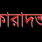 মতলব উত্তরে জাটকা ধরায় ৩ জেলেকে কারাদন্ড