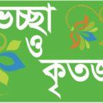 আজকের কুমিল্লার তৃতীয় বর্ষে পদার্পণ, পাঠকদের জানাই শুভেচ্ছা ও কৃতজ্ঞতা