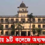 কুমিল্লার ১৭টি উপজেলার ২২টি সরকারি কলেজের মধ্যে ৯টিতে অধ্যক্ষ নেই