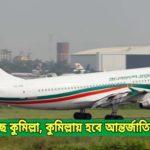 বিভাগ হচ্ছে কুমিল্লা, কুমিল্লায় হবে আন্তর্জাতিক বিমানবন্দর !