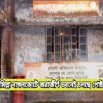 কুমিল্লা নাঙ্গলকোটে জরাজীর্ণ ভবনেই চলছে পোষ্ট অফিসের কার্যক্রম