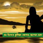 বর হিসেবে কুমিল্লা জেলার ছেলেরা চরম অলস: খালি ঘুমায় !