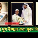 কুমিল্লার মুখ উজ্জ্বল করা ক্ষুদে তিন হাফেজ