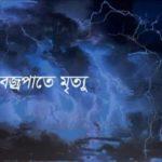 কুমিল্লায় বজ্রপাতে শিশুর মৃত্যু