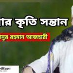 কুমিল্লার কৃতি সন্তান মিজানুর রহমান আজহারী
