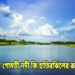 কুমিল্লার গোমতী নদী কি হাতিরঝিলের রূপ পাবে?