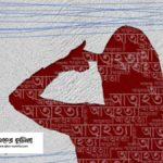 কুমিল্লা দাউদকান্দিতে পারিবারিক কলহে গৃহবধুর আত্মহত্যা !