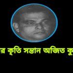 কুমিল্লার কৃতি সন্তান অজিত কুমার গুহ