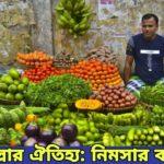 কুমিল্লার ঐতিহ্য : নিমসার বাজার
