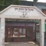দাউদকান্দির গৌরীপুর হাই স্কুলের ম্যানেজিং কমিটির নির্বাচন স্থগিত